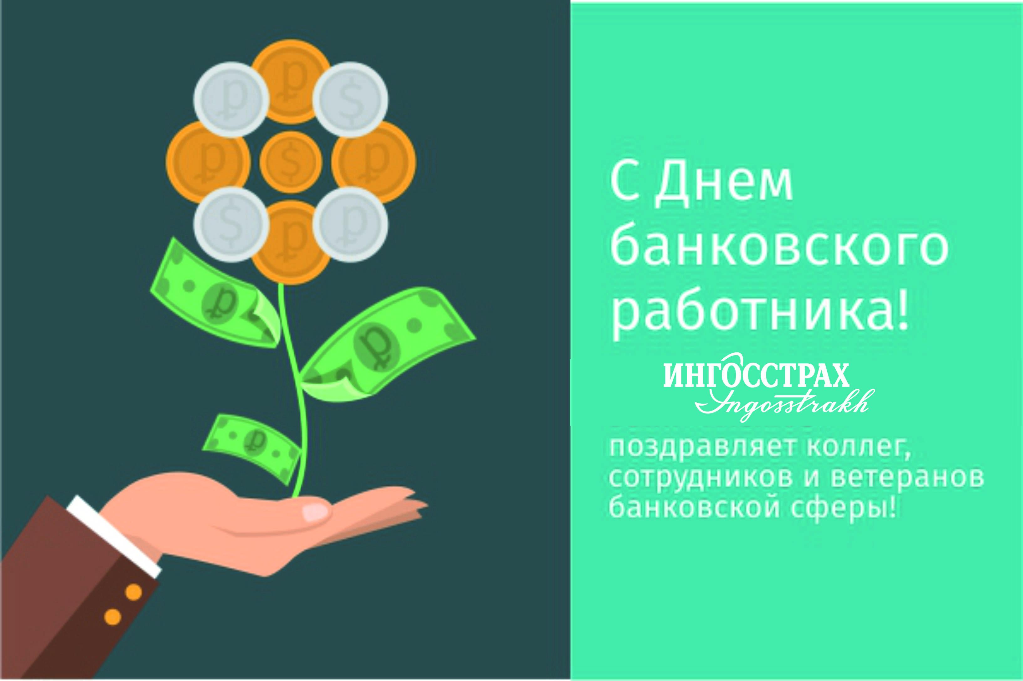 День банковского работника поздравления фото